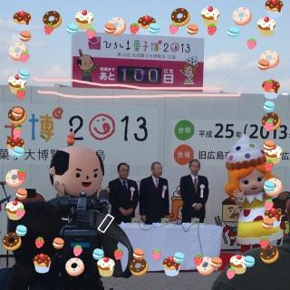 Aiの日記『菓子博100日前!!!』