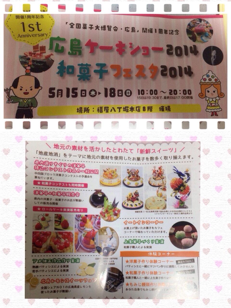 Aiの日記(^^) 『広島ケーキショー』