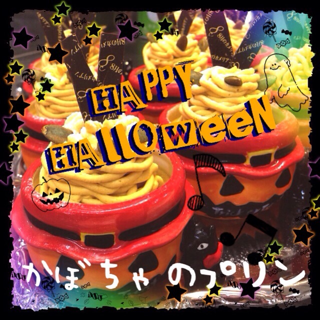 Aiの日記(^^) 『ハロウィン♪かぼちゃのプリン』