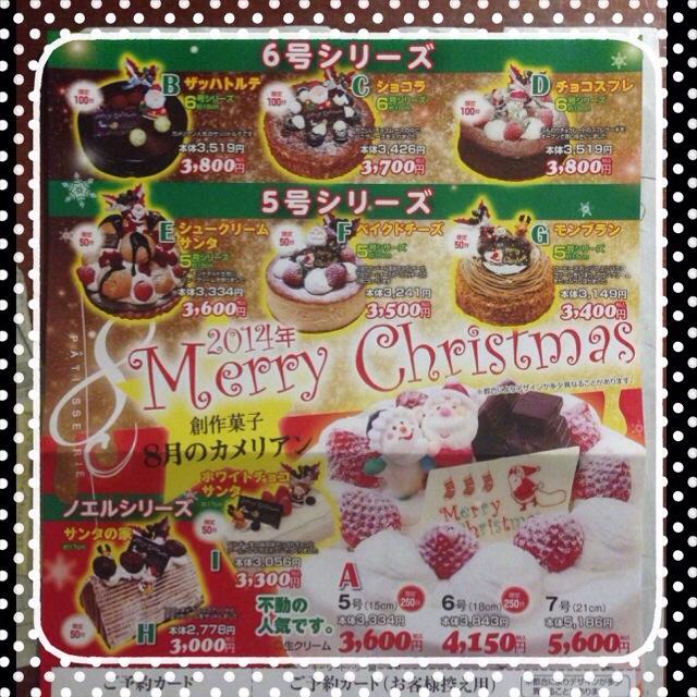 Aiの日記(^^) 『クリスマスがもうすぐやってくるは』 - [2/2]
