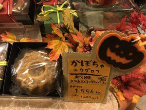 Aiの日記(^^) 『かぼちゃのクグロフ』