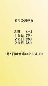 Aiの日記(^^) 『3月』