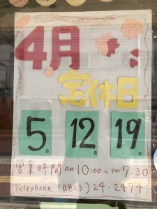 Aiの日記(^^) 『四月』