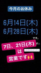 Aiの日記(^^) 『6月』