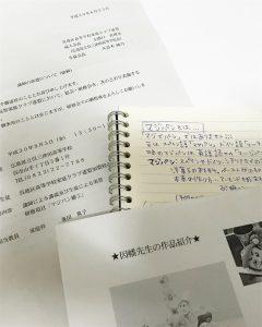 Aiの日記(^^) 『家庭科クラブ研修会』