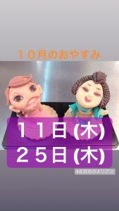 Aiの日記(^^) 『10月のおやすみ』