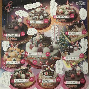 Aiの日記(^^) 『クリスマスケーキのご予約について』