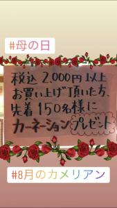 Aiの日記(^^) 『母の日💐』 - [2/2]