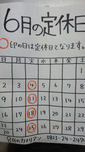 おすぎ日記♪