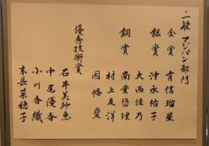 Aiの日記(^^) 『中四国ブロック洋菓子コンテスト』 - [1/2]