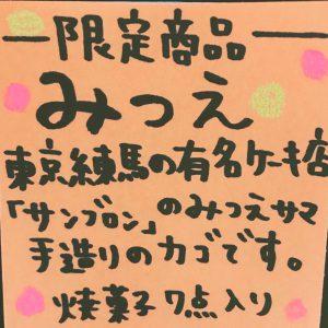 Aiの日記(^^) 『MITSUE』 - [3/4]
