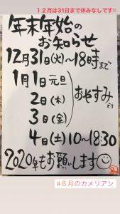Aiの日記(^^) 『2019⇨2020』 - [2/2]