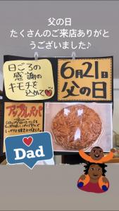 Aiの日記(^^) 『父の日』