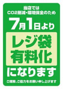 Aiの日記(^^) 『レジ袋有料化』
